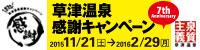 932草津感謝キャンペーン