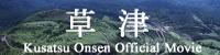 Kusatsu Onsen, JAPAN
