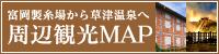 世界文化遺産 富岡製糸場から草津温泉へ