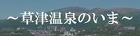 草津温泉のいま