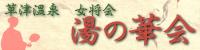 草津温泉旅館協同組合 湯の華会